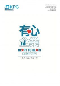 heart-to-heart-company-2016-2017-with-kpc-logo
